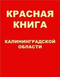Книга Красная книга Калининградской области, Дедков В.П., Гришанов Г.В., 2010