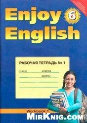 Книга Английский с удовольствием / Enjoy English: Рабочая тетрадь № 1 к учебнику для 6 кл.