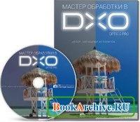 Книга Мастер обработки в DХO Optics Pro