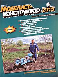 Журнал Журнал Моделист-конструктор №6, 2015