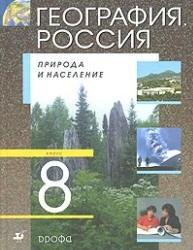 Книга Алексеев А.И. География. Россия. Природа и население. 8 класс