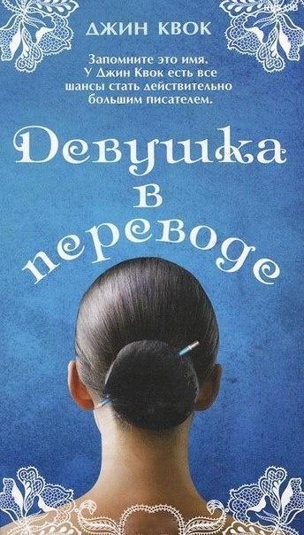Книга Джин Квок - Девушка в переводе