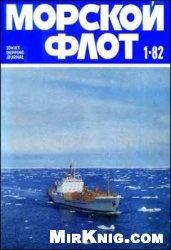 Журнал Морской флот №1 1982