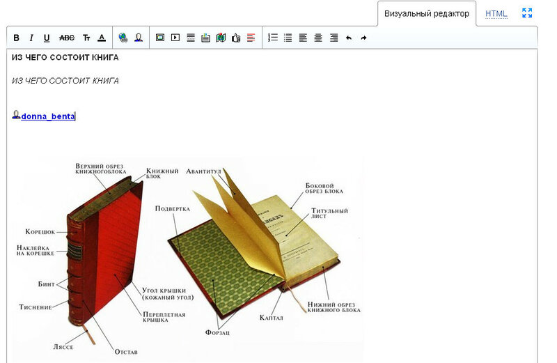 HTML редактор_вставка5_ВР.jpg