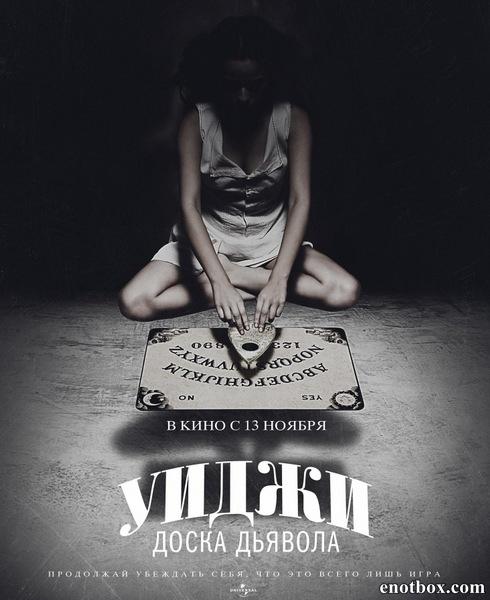 Уиджи: Доска Дьявола / Ouija (2014/WEBRip)