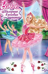 Барби балерина в розовых пуантах смотреть (Barbie in The Pink Shoes )