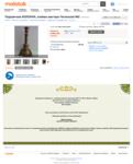Подсвечник КОЛОННА, клеймо мастера Чигинский №2 (5066346537) - купить на торговой площадке, интернет-аукционе Молоток.Ру 2015-02-07 12-34-35.png