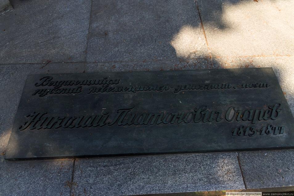 Плита на надгробном памятнике Н. П. Огараёву