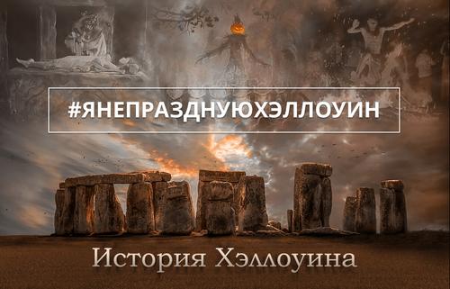 2015-10-30 16_30_59-#ЯНЕПРАЗДНУЮХЭЛЛОУИН ~ ИНФОГРАФИКА - Православие ~ Ορθοδοξία ~ Правильное сужден.png
