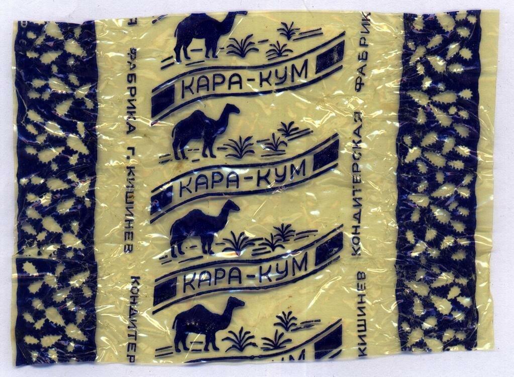 Кара-Кум