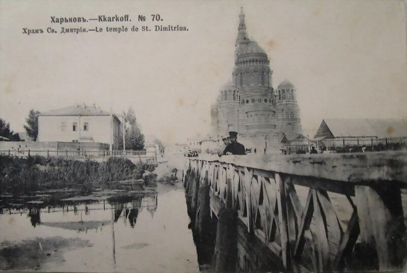 Храм св. Дмитрия