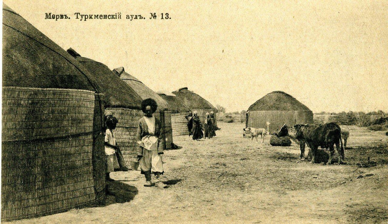 Туркменский аул
