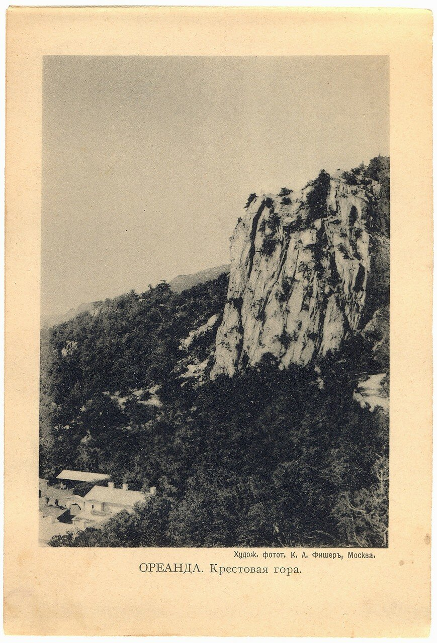 Ореанда. Крестовая гора