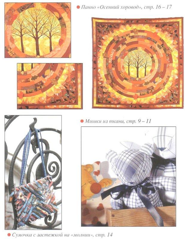 Журнал по лоскутному шитью скачать бесплатно