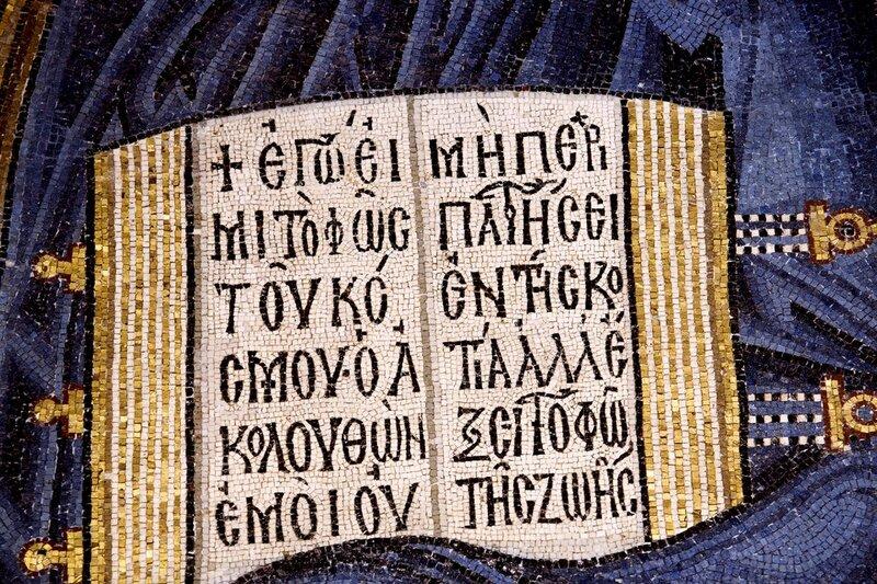 Христос Пантократор. Мозаика монастыря Осиос Лукас (Преподобного Луки), Греция. 1030 - 1040-е годы. Фрагмент.