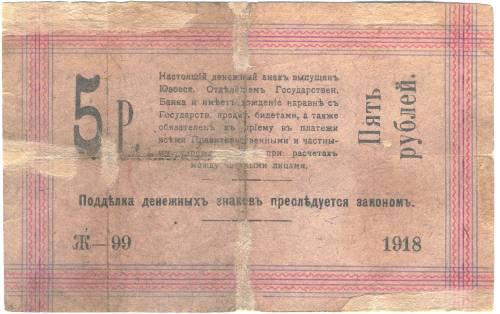 Купюра в 5 рублей, выпущенная Юзовским отделением Государственного банка в 1918 году. Реверс.jpg