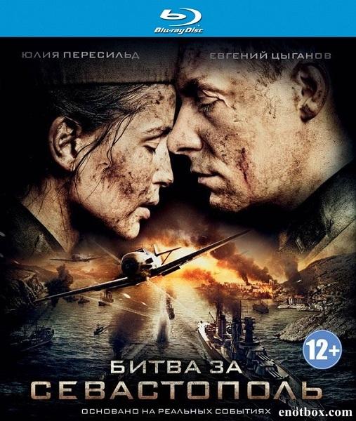 Битва за Севастополь (2015/BDRip/HDRip)