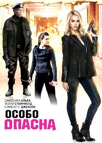 Особо опасна / Barely Lethal (2015/BDRip/HDRip)