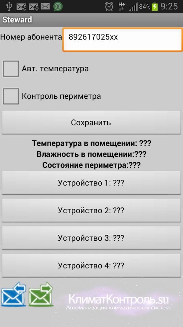 Screenshot_2012-12-06-09-25-54---.png