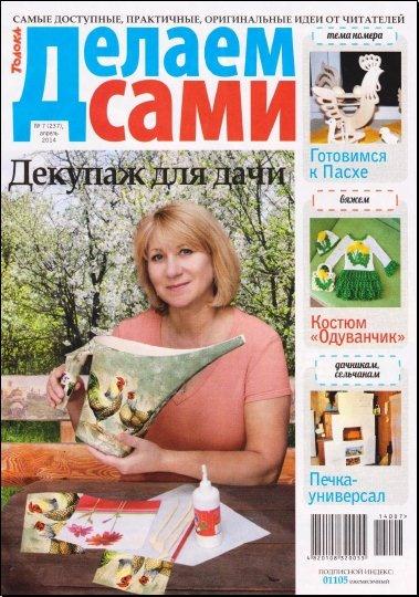 Книга Журнал: Делаем сами №7 (237) [Украина] (Апрель 2014)