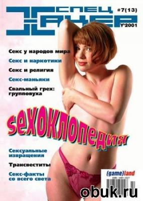 Книга SEXоклопедия. Хакер спец 7-13 (2001) PDF