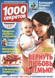 Журнал 1000 секретов № 1, 2012