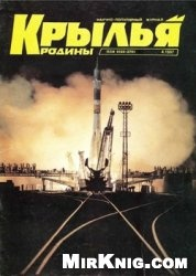 Журнал Крылья Родины №4 1997
