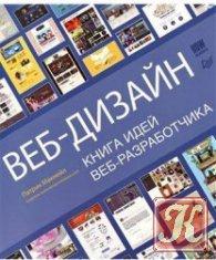 Книга Книга Веб-дизайн. Книга идей веб-разработчика