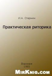 Книга Практическая риторика (1993)