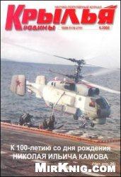 Книга Крылья Родины №8 2002