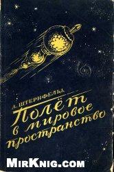 Книга Полет в мировое пространство
