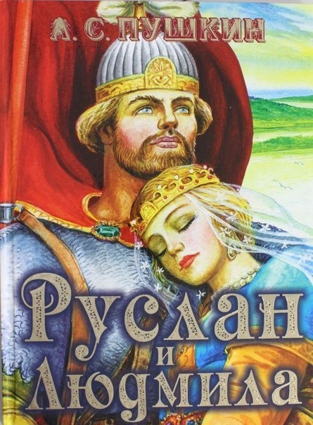 Книга Александр Сергеевич Пушкин Руслан и Людмила