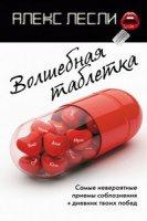 Книга Волшебная таблетка fb2 epub rtf 2,8Мб