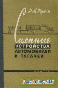 Книга Сцепные устройства автомобилей и тягачей