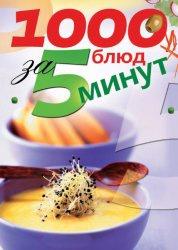 Книга 1000 блюд за 5 минут