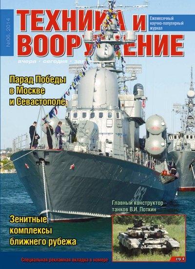 Книга Журнал: Техника и вооружение №6 (июнь 2014)