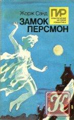Книга Книга Приключения. История. Романтика /3 тома