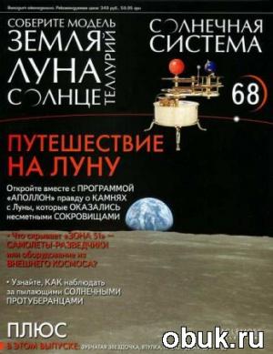 Журнал Солнечная система №68 (2014)