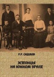 Книга Эстонцы на Южном Урале