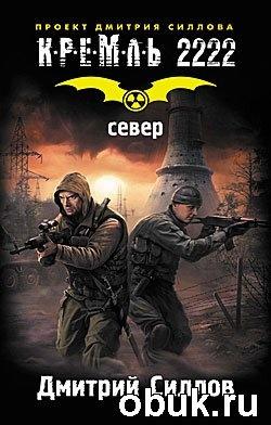 Книга Дмитрий Силлов. Кремль 2222. Север