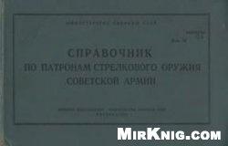 Справочник по патронам стрелкового оружия Советской Армии