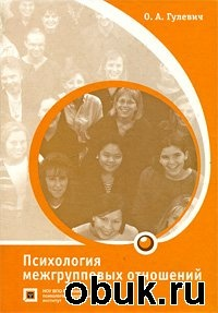 Книга Психология межгрупповых отношений