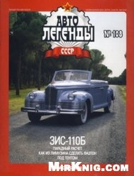 Журнал Автолегенды СССР №108