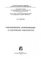 Книга Гидроцилиндры, коммуникации и уплотнения гидросистем