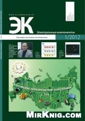 Журнал Электронные компоненты №1 2012