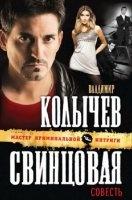 Книга Владимир Колычев - Свинцовая совесть rtf, fb2 / rar 10,8Мб