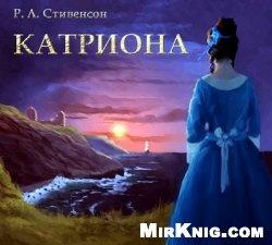 Катриона (аудиокнига)