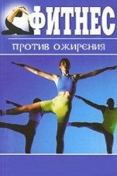 Книга Фитнес против ожирения