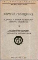 Книга Археологические памятники эпохи бронзы и раннего железа на территории Восточной Европы. КСИА. Вып. 112 pdf  11,7Мб