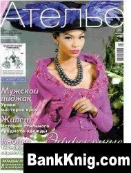 Журнал Ателье №11 2009 jpg 15,61Мб